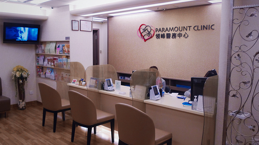 領峰醫務中心 Paramount Medical Centre